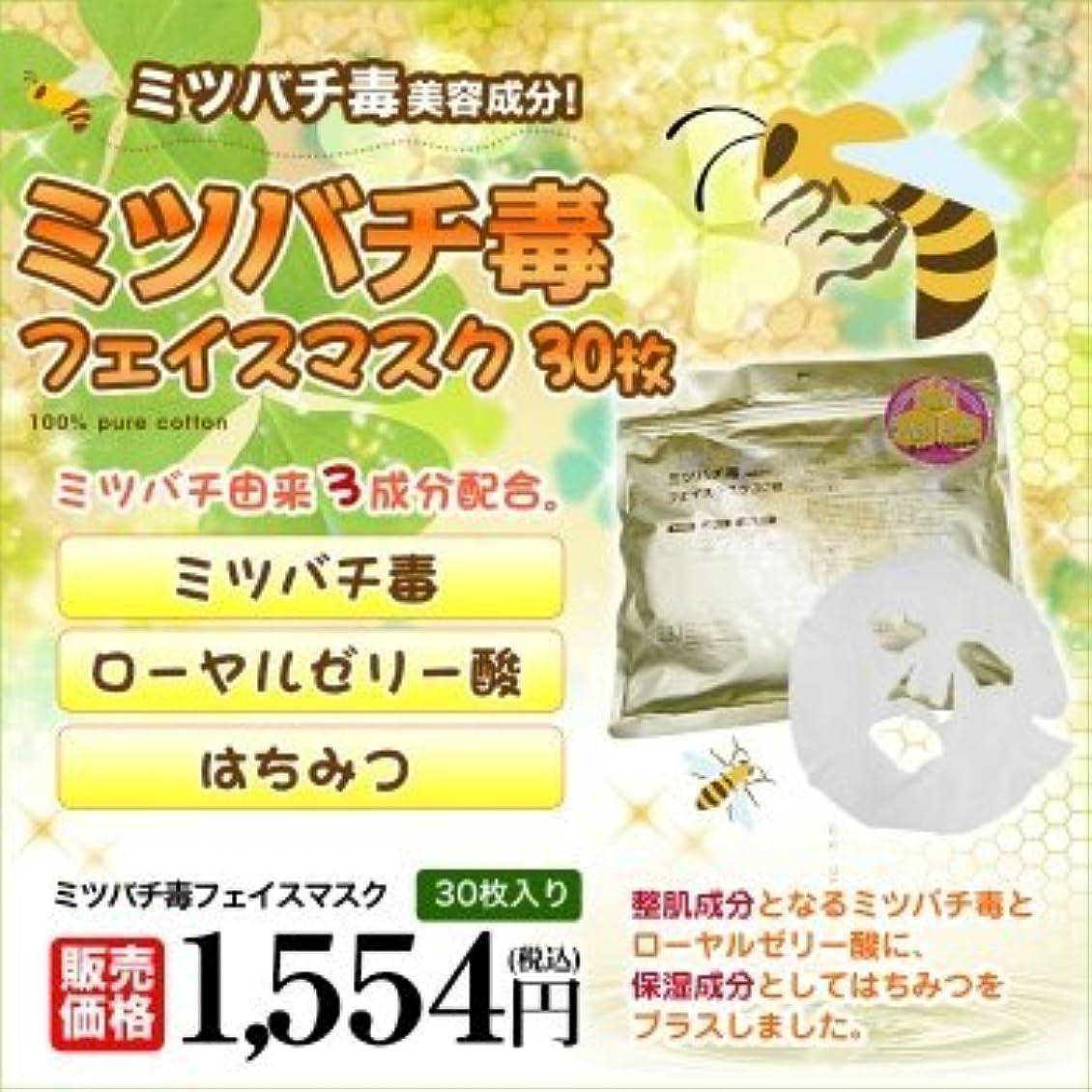 ゴージャス早める検出するミツバチ毒フェイスマスク 30枚 3個セット ※整肌成分となるミツバチ毒とローヤルゼリー酸に、保湿成分としてはちみつをプラスしました!