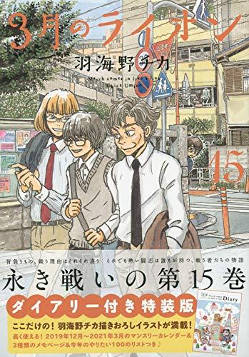 3月のライオン 15巻 ダイアリー付き特装版 (ヤングアニマルコミックス)