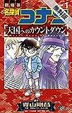 名探偵コナン 天国へのカウントダウン(1)【期間限定 無料お試し版】 (少年サンデーコミックス)