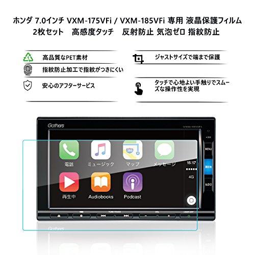 【LFOTPP 2枚入り】ホンダ 7.0インチ インターナビ...