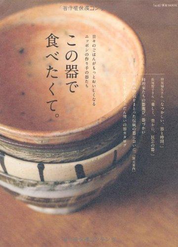 この器で食べたくて。 (MUSASHI BOOKS 『nid』別冊MOOK)の詳細を見る