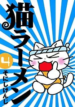 [そにしけんじ]の猫ラーメン 4 (コミックブレイド)
