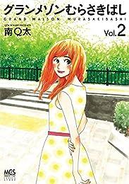 グランメゾンむらさきばし 2巻 (まんがタイムコミックス)
