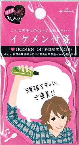 イケメン付箋 IKEMEN_14 料理研究家 EFM-708-702 30枚入り ホールマーク