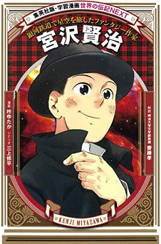 学習漫画 世界の伝記 NEXT  宮沢賢治   銀河鉄道で星空を旅したファンタジー作家の詳細を見る