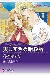 美しすぎる暗殺者 奪われた王冠 (ハーレクインコミックス) Kindle版