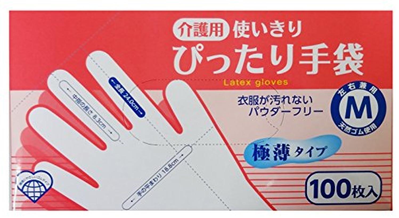 破裂バッフル牛肉奥田薬品 介護用 使いきりぴったり手袋 M 100枚入