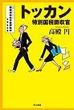 トッカン 特別国税徴収官 (ハヤカワ文庫JA)