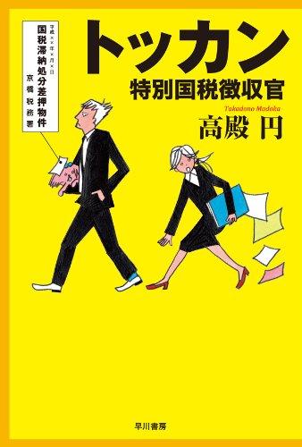 トッカン 特別国税徴収官 (ハヤカワ文庫JA)の詳細を見る