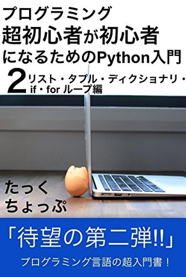 ベイビー極小主婦プログラミング超初心者が初心者になるためのPython入門(2) リスト?タプル?ディクショナリ?if?for ループ編
