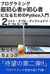 プログラミング超初心者が初心者になるためのPython入門(2) リスト・タプル・ディクショナリ・if・for ループ編