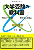 大学受験の教科書 改訂新版 (YELL books)