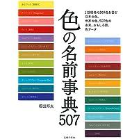 色の名前事典507