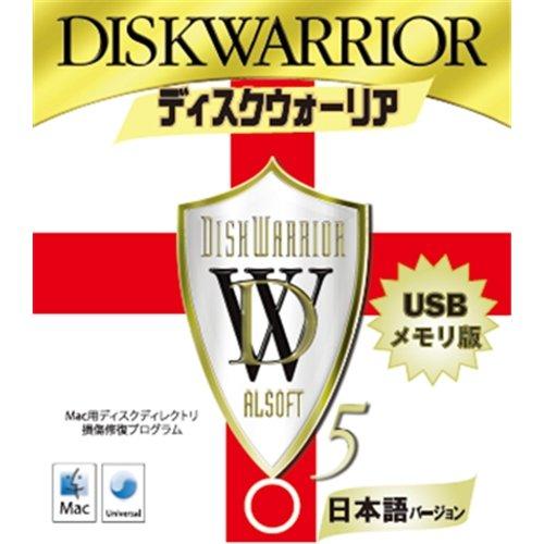DiskWarrior (ディスクウォーリア) 5
