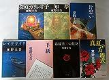 東野圭吾 文庫 7冊セット (文庫古書セット)