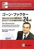 The Ghosn Factor (マグロウヒル・バイリンガルブック・ビジネスシリーズ)