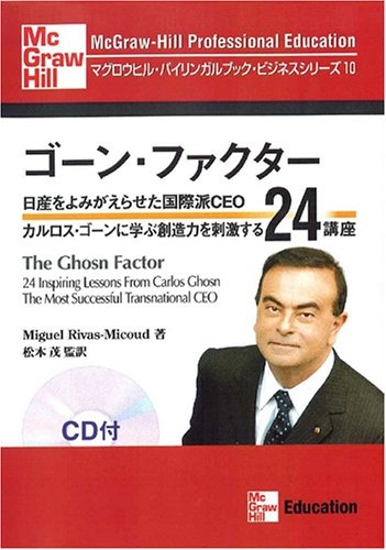 The Ghosn Factor (マグロウヒル・バイリンガルブック・ビジネスシリーズ)の詳細を見る