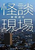 怪談現場 東海道中 (イカロスのこわい本)