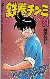 鉄拳チンミ(31) (月刊マガジンコミックス)