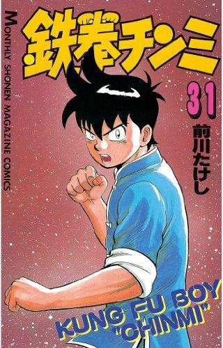 鉄拳チンミ(31) (月刊少年マガジンコミックス)
