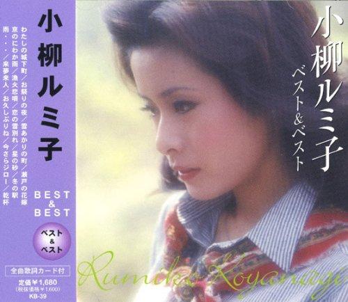 小柳ルミ子 ベスト KB-39