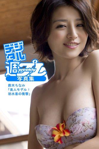 <デジタル週プレ写真集> 鈴木ちなみ「美人モデル!初水着の衝撃」 -