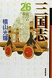 三国志 (26) (潮漫画文庫)