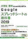 はじめてのGoogle スプレッドシートの教科書2019: IT初心者から即戦力へ!G Suite 活用日本一の人気大学講師が教える情報処理スキルの入門書