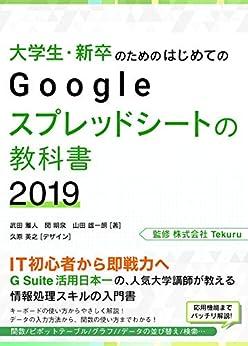 はじめてのGoogle スプレッドシートの教科書2019