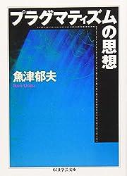 Amazon.co.jp: 魚津 郁夫:作品一...