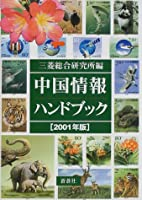 中国情報ハンドブック〈2001年版〉