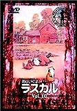 あらいぐまラスカル(10) [DVD]
