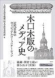 木口木版のメディア史―近代日本のヴィジュアルコミュニケーション
