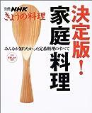決定版!家庭料理 みんなが知りたかった定番料理のすべて (別冊NHKきょうの料理)