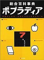総合百科事典ポプラディア (7)