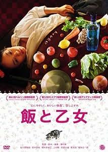 飯と乙女 [DVD]