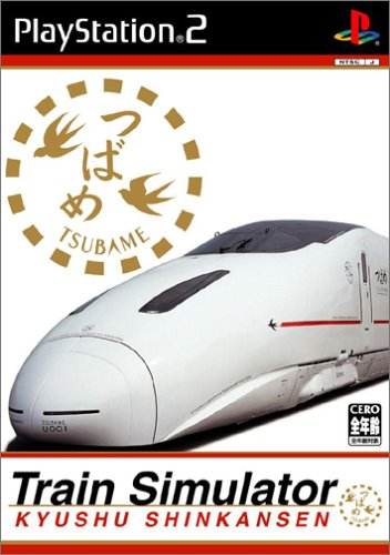 Train Simulator 九州新幹線