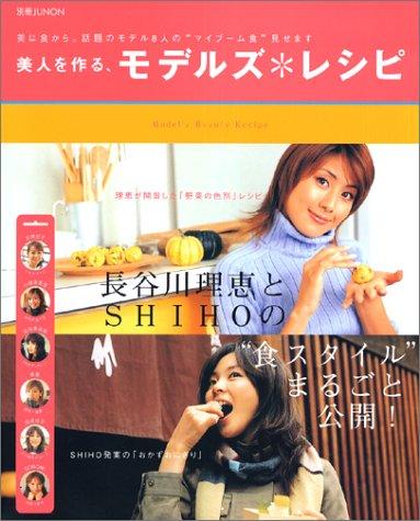美人を作る、モデルズ*レシピ―長谷川理恵とSHIHOの