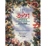 ミッケ! クリスマス―I SPY 3