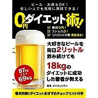 ビール・お酒もOK!忙しい人でも気軽に実践できる! 0円ダイエット術! (SMART BOOK)
