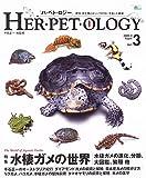 ハ・ペト・ロジー―爬虫・両生類と正しい付き合いを楽しむ雑誌 (Vol.3(2005.Aug)) (Seibundo mook)