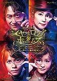 ミュージカル「シャーロック ホームズ ~アンダーソン家の秘密~」[DVD]