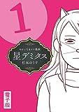 星デミタス デジタル版 (1) (リイドカフェコミックス)