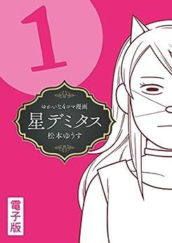 星デミタス 電子版 (1) (リイドカフェコミックス)