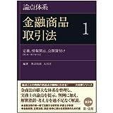 論点体系 金融商品取引法 1