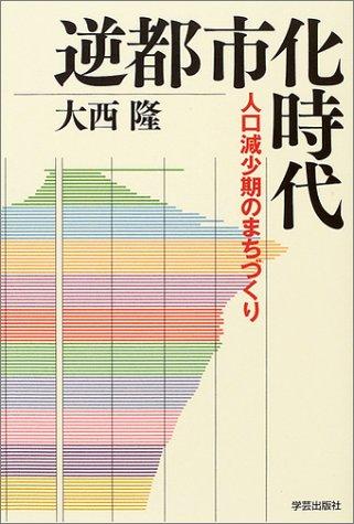 逆都市化時代―人口減少期のまちづくりの詳細を見る