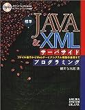 標準JAVA&XMLサーバサイドプログラミング