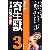 寄生獣(完全版)(3) (KCデラックス アフタヌーン)