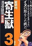 寄生獣(完全版)(3) (KCデラックス)