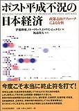 ポスト平成不況の日本経済―政策志向アプローチによる分析